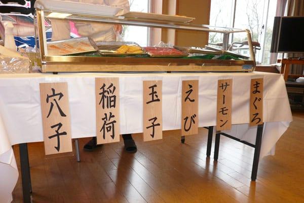 握り寿司イベント