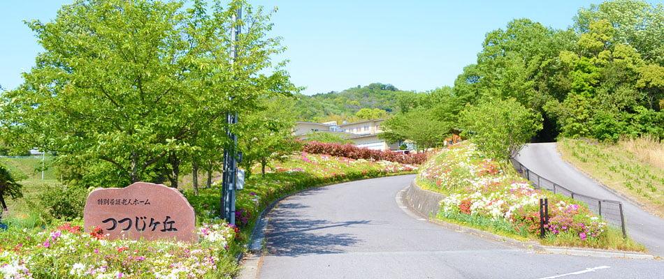 社会福祉法人 寿幸会 特別養護老人ホーム・つつじヶ丘の入り口